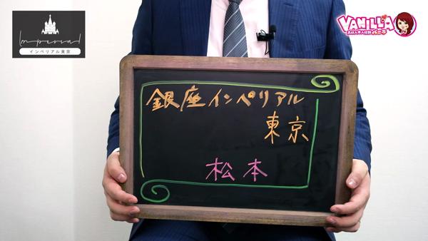 インペリアル東京のスタッフによるお仕事紹介動画