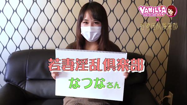 若妻淫乱倶楽部のバニキシャ(女の子)動画