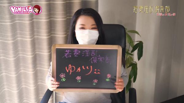 若妻淫乱倶楽部に在籍する女の子のお仕事紹介動画