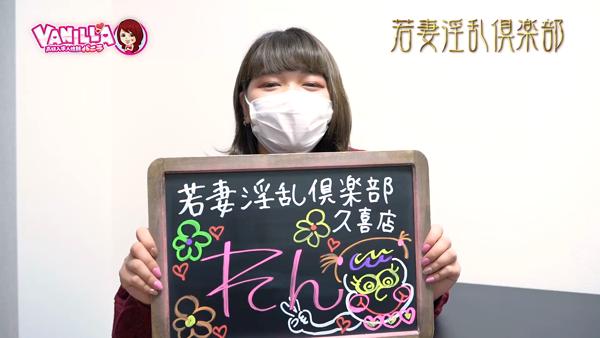 若妻淫乱倶楽部 久喜店のバニキシャ(女の子)動画