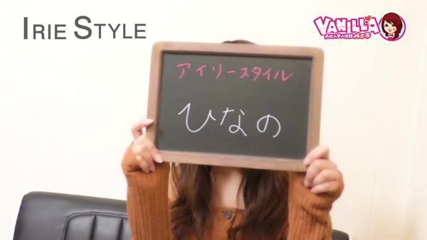 Irie style(アイリースタイル)に在籍する女の子のお仕事紹介動画