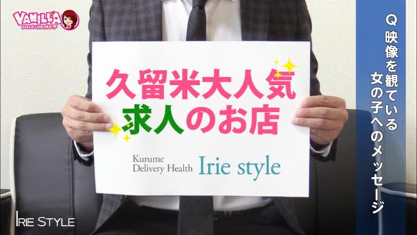 Irie style(アイリースタイル)のバニキシャ(スタッフ)動画