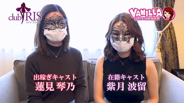 クラブ アイリス名古屋のバニキシャ(女の子)動画