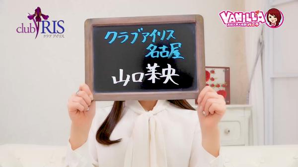 クラブ アイリス名古屋に在籍する女の子のお仕事紹介動画