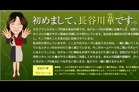 五十路マダムEX船橋店(カサブランカG)のお仕事解説動画
