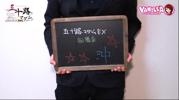 五十路マダムEX船橋店(カサブランカG)のスタッフによるお仕事紹介動画
