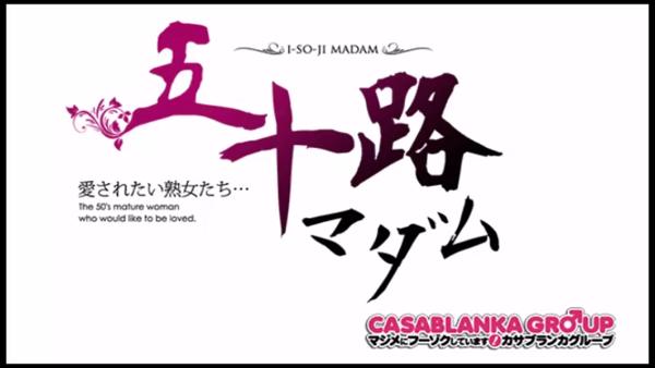 五十路マダム滋賀店(カサブランカG)の求人動画