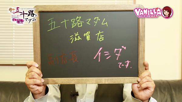 五十路マダム滋賀店(カサブランカG)のバニキシャ(スタッフ)動画