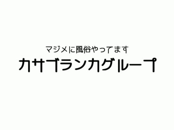 五十路マダム 倉敷店の求人動画