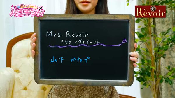 Mrs.Revoir-ミセスレヴォアール-に在籍する女の子のお仕事紹介動画