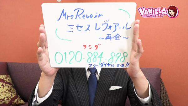 Mrs.Revoir-ミセスレヴォアール-のバニキシャ(スタッフ)動画
