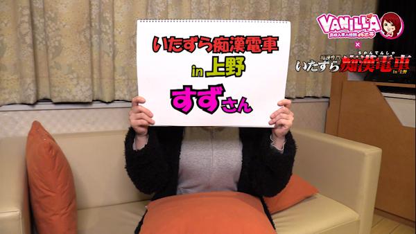 完全密着!!いたずら痴漢電車in上野のバニキシャ(女の子)動画