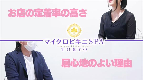 マイクロビキニSPA TOKYO新宿のお仕事解説動画