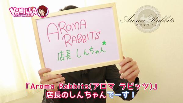 アロマ Rabbitsのスタッフによるお仕事紹介動画
