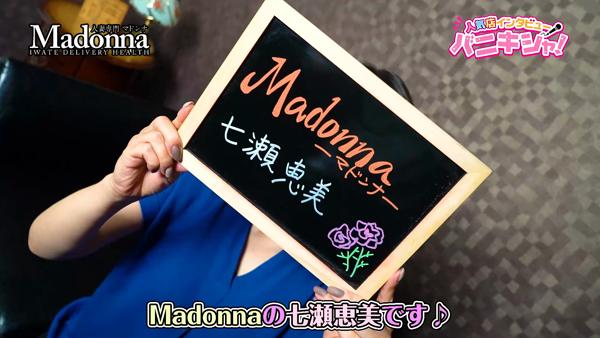 Madonna~マドンナ~に在籍する女の子のお仕事紹介動画
