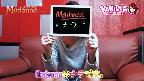 Madonna~マドンナ~のスタッフによるお仕事紹介動画