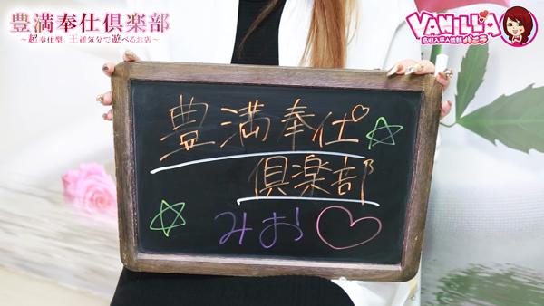 奉仕倶楽部グループに在籍する女の子のお仕事紹介動画