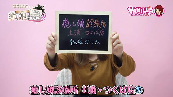 癒し娘診療所 土浦・つくば店に在籍する女の子のお仕事紹介動画
