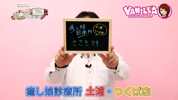 癒し娘診療所 土浦・つくば店のスタッフによるお仕事紹介動画