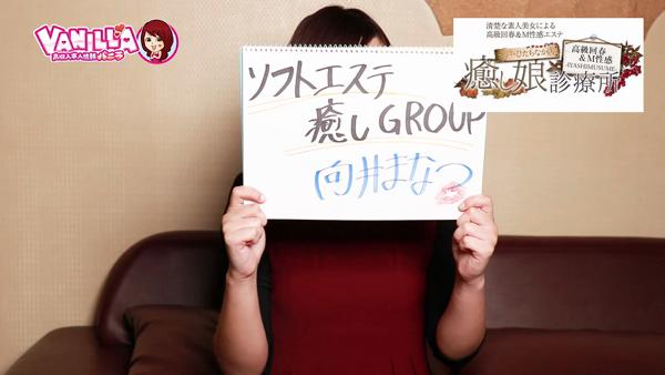 ソフトエステ癒しGROUPのバニキシャ(女の子)動画