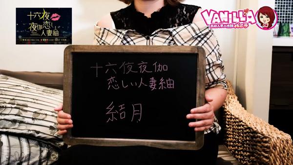 十六夜夜伽恋しい人妻紬に在籍する女の子のお仕事紹介動画