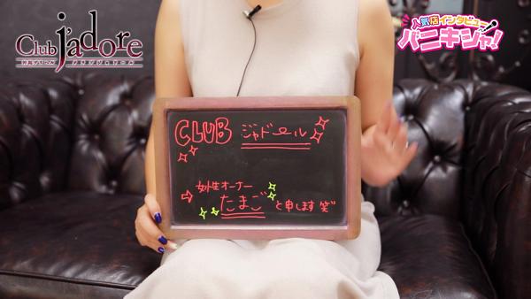 CLUB J'ADOREのスタッフによるお仕事紹介動画