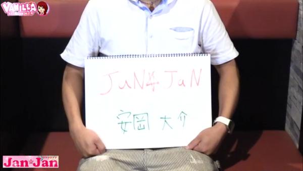 janjanのバニキシャ(スタッフ)動画