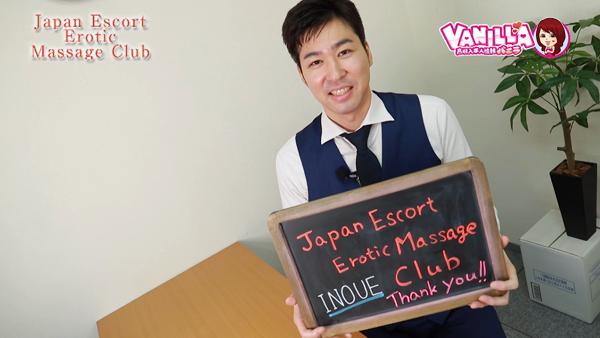 Japan Escort Erotic Massage Clubのバニキシャ(スタッフ)動画