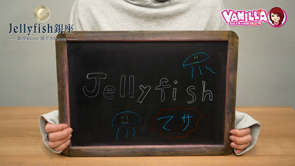 Jellyfish 銀座Roomのスタッフによるお仕事紹介動画