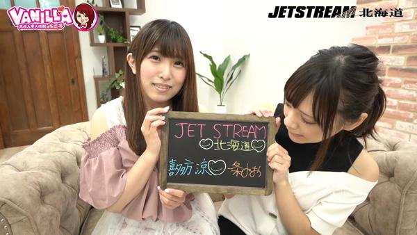 JET STREAM北海道のバニキシャ(女の子)動画
