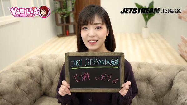 JET STREAM北海道に在籍する女の子のお仕事紹介動画
