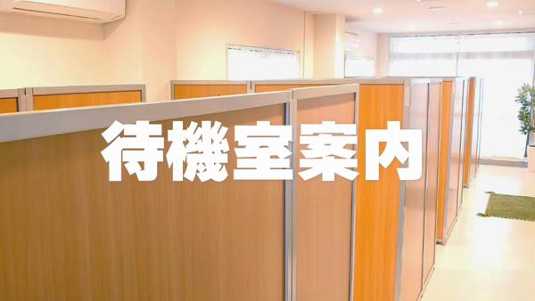 アロマじらし隊 西日暮里店のお仕事解説動画