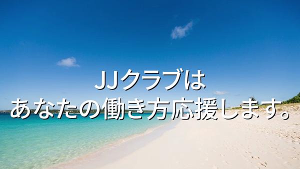 渋谷JJ CLUBのお仕事解説動画