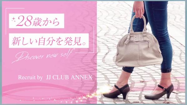 JJクラブANNEXのお仕事解説動画