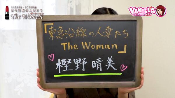 東急沿線の人妻たち ザ・ウーマンのバニキシャ(女の子)動画