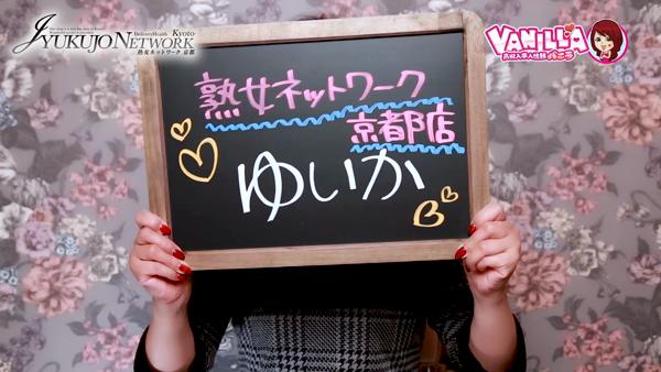 熟女ネットワーク 京都店のバニキシャ(女の子)動画