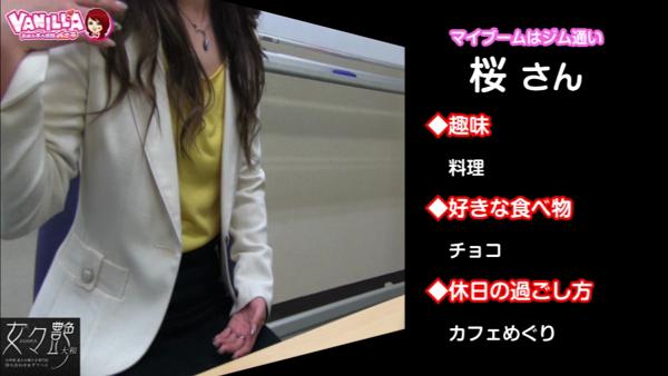 DOCグループ 女々艶 大和店に在籍する女の子のお仕事紹介動画