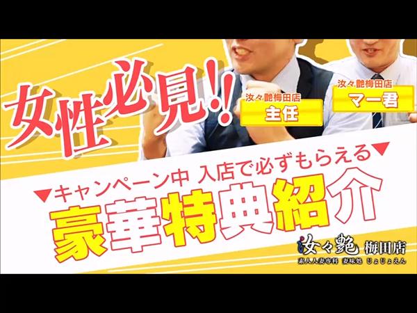 汝々艶 梅田店の求人動画