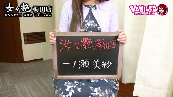 汝々艶 梅田店に在籍する女の子のお仕事紹介動画