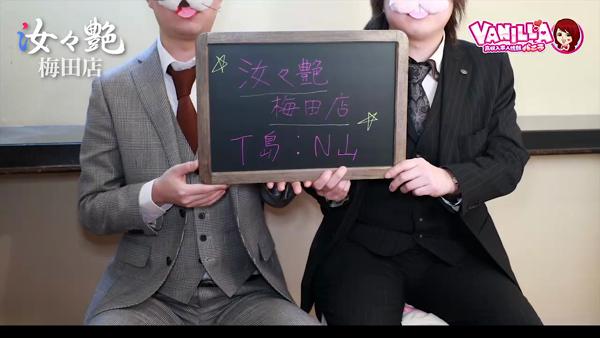 汝々艶 梅田店のバニキシャ(スタッフ)動画