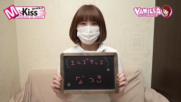 M's Kiss(札幌YESグループ)に在籍する女の子のお仕事紹介動画