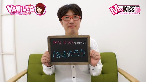 M's Kiss(札幌YESグループ)のスタッフによるお仕事紹介動画