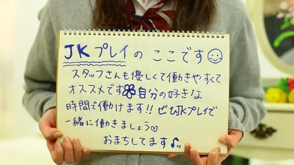 横浜オナクラJKプレイの求人動画