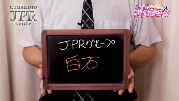 JPRグループのスタッフによるお仕事紹介動画