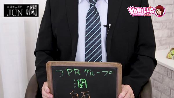 潤(JPRグループ)のバニキシャ(スタッフ)動画