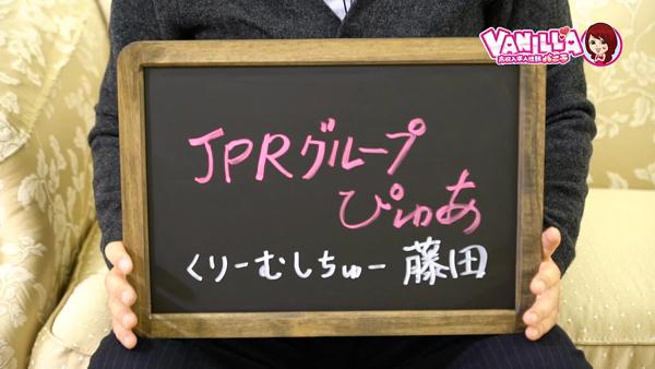 JPRグループ ぴゅあのバニキシャ(スタッフ)動画