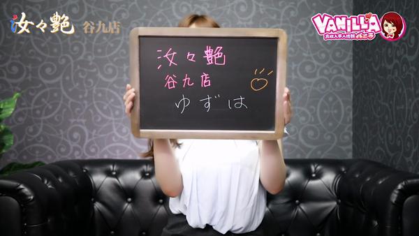 汝々艶 谷九店のバニキシャ(女の子)動画