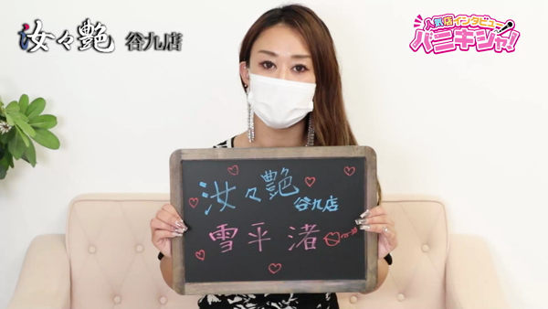 汝々艶 谷九店に在籍する女の子のお仕事紹介動画