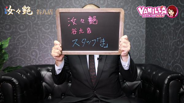 汝々艶 谷九店のバニキシャ(スタッフ)動画