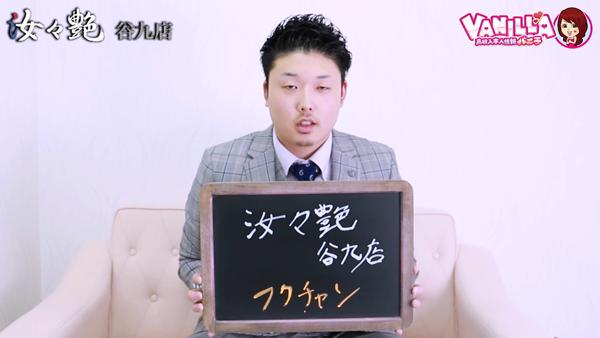 汝々艶 谷九店のスタッフによるお仕事紹介動画
